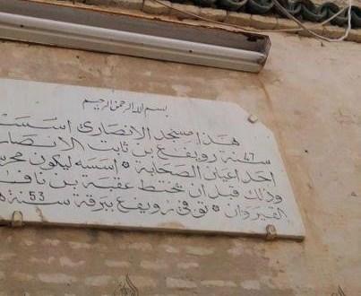 تاريخ أول مسجد في تونس ( مسجد الانصار)