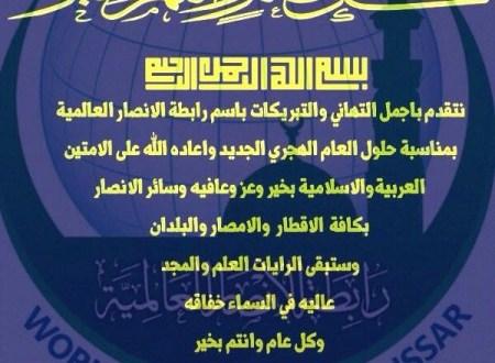 رابطة الأنصار العالمية تهنئ الأمة الإسلامية بمناسبة العام الهجرية الجديد 1437
