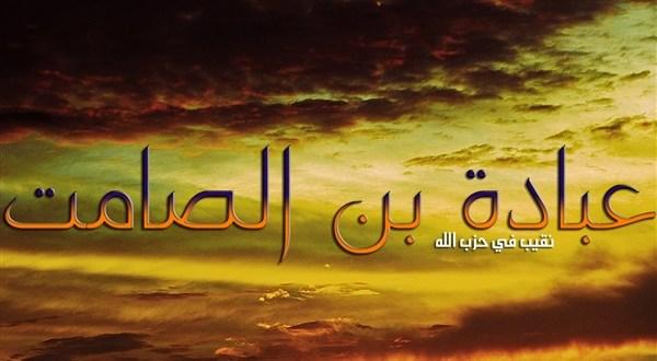 الصحابي الجليل عبادة الصامت الانصاري رضي الله عنه النقيب والقاضي والوالي