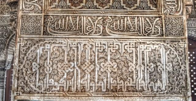 الملك أبو عبد الله محمد السادس الحاكم العاشر لغرناطة