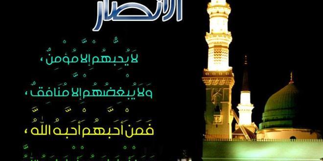 """محاضرة الشيخ سيدي مولاي الحاج الرمضانية قال رسول الله (ص) """" الأنصار شعار والناس دثار"""""""