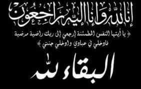 الشيخ محمد أحمد بن الطاهر بن المهدي الانصاري في ذمة الله تعالى