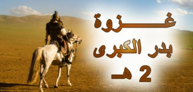 """موقف الانصار الايماني في غزوة """" بدر الكبرى"""""""
