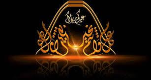 رابطة الانصار العالمية تهنئ الامة الاسلامية بمناسبة عيد الاضحى المبارك 1438هجرية