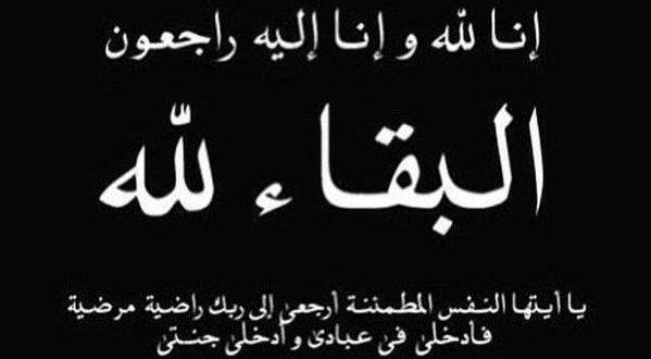 الشيخ علي عبد العزيز ابراهيم الزغل ابو باسم الانصاري  في ذمة الله تعالى