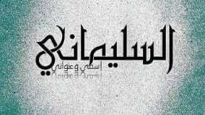 الشيخ سيدي يسين بن الشيخ بابا اعلي ( سيد اعلي) جد الانصار اولاد اسليمان واهل ابريهمات.