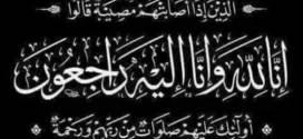 الشيخ ابو زكريا حمزة خليل بدر الانصاري سادن المسجد الاقصى في ذمة الله تعالى