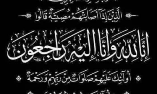 الشيخ محمد عبدالله محمد شيره الاوسي الانصاري في ذمة الله تعالى