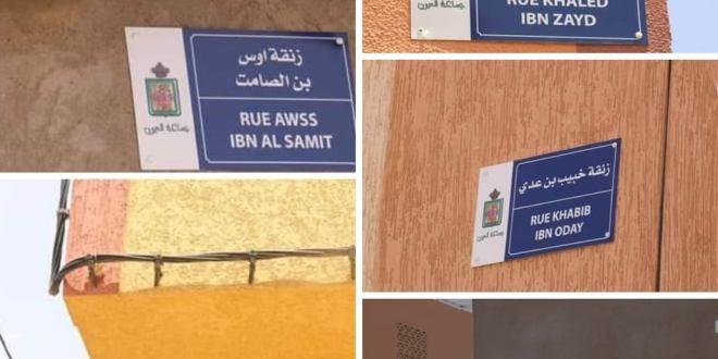 أزقة بمدينة العيون حاضرة الصحراء بأسماء أعلام من السادة الأنصار