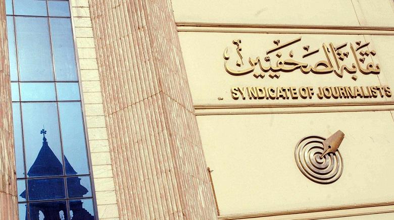 إحالة دعوى بطلان انتخابات نقابة الصحفيين للمحكمة الدستورية للاختصاص - جريدة البورصة