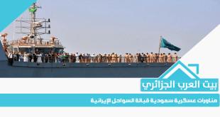 مناورات عسكرية سعودية قبالة السواحل الإيرانية