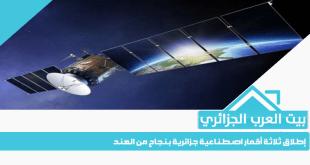 إطلاق ثلاثة أقمار اصطناعية جزائرية بنجاح من الهند