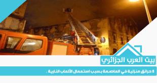 8 حرائق منزلية في العاصمة بسبب استعمال الألعاب النارية .