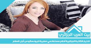 اختيار الكاتبة الجزائرية أحلام مستغانمي سفيرة لليونسكو من أجل السلام