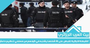 الشرطة التركية تقبض على 58 شخصا يشتبه في كونهم من مسلحي تنظيم داعش