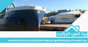 ميناء الصيد البحري وادي الزهور غرب ولاية سكيكدة يدخل حيز الخدمة رسميا