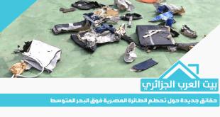 حقائق جديدة حول تحطم الطائرة المصرية فوق البحر المتوسط