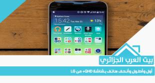 أول وأطول وأنحف هاتف بشاشة QHD+ من LG