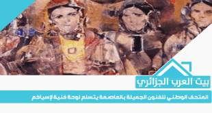 المتحف الوطني للفنون الجميلة بالعاصمة تتسلم لوحة فنية لإسياخم