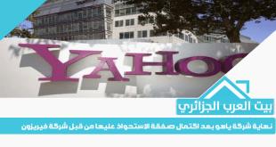 نهاية شركة ياهو بعد اكتمال صفقة الاستحواذ عليها من قبل شركة فيريزون