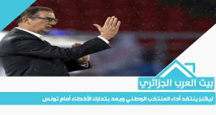 ليكنز ينتقد أداء المنتخب الوطني ويعد بتدارك الأخطاء أمام تونس