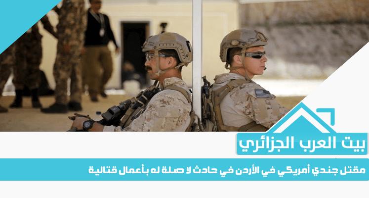 مقتل جندي أمريكي في الأردن في حادث لا صلة له بأعمال قتالية