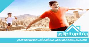 عرض فيلم تيمقاد الذي يحكي عن عشق الشعب الجزائري لكرة القدم