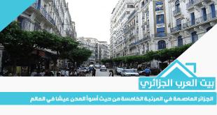 الجزائر العاصمة في المرتبة الخامسة من حيث أسوأ المدن عيشا في العالم