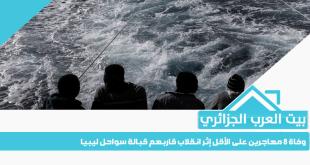 وفاة 8 مهاجرين على الأقل إثر انقلاب قاربهم قبالة سواحل ليبيا