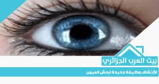 اكتشاف وظيفة جديدة لرمش العيون