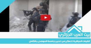 القوات العراقية تتمكن من تحرير جامعة الموصل بالكامل
