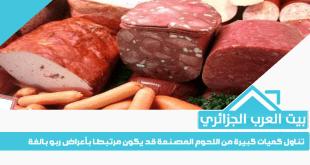 تناول كميات كبيرة من اللحوم المصنعة قد يكون مرتبطا بأعراض ربو بالغة