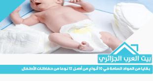 بقايا من المواد السامة في 10 أنواع من أصل 12 نوعا من حفاظات الأطفال