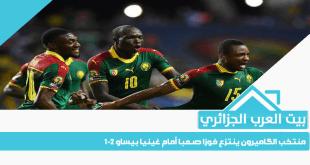 منتخب الكاميرون ينتزع فوزا صعبا أمام غينيا بيساو 2-1