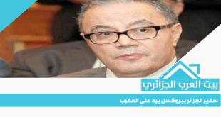 سفير الجزائر ببروكسل يرد على المغرب