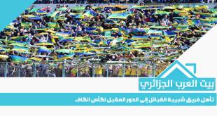 تأهل فريق شبيبة القبائل إلى الدور المقبل لكأس الكاف
