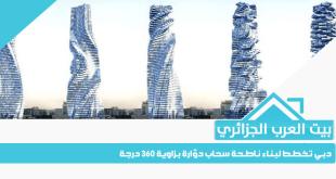 دبي تخطط لبناء ناطحة سحاب دوّارة بزاوية 360 درجة