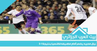 ريال مدريد يخسر أمام مضيفه فالنسيا بنتيجة 1-2