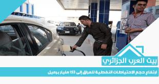 ارتفاع حجم الاحتياطات النفطية للعراق إلى 153 مليار برميل
