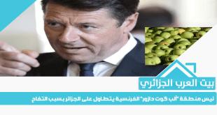 """ئيس منطقة """"آلب كوت دازور"""" الفرنسية يتطاول على الجزائر بسبب التفاح"""