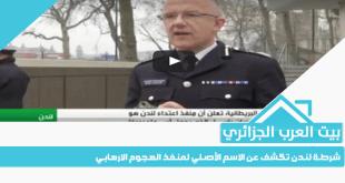 شرطة لندن تكشف عن الاسم الأصلي لمنفذ الهجوم الارهابي