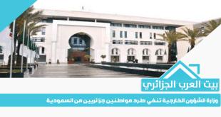 وزارة الشؤون الخارجية تنفي طرد مواطنين جزائريين من السعودية
