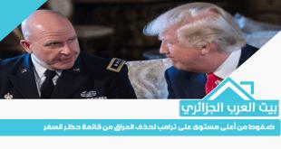 ضغوط من أعلى مستوى على ترامب لحذف العراق من قائمة حظر السفر