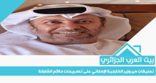 تعليقات من وزير الخارجية الإماراتي على تصريحات حاكم الشارقة