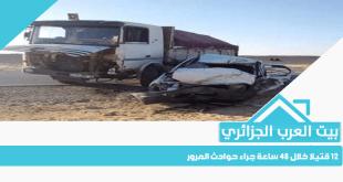 12 قتيلا خلال 48 ساعة جراء حوادث المرور