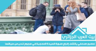 مصور صحفي يكشف إخراج صورة السيدة المحجبة في هجوم لندن من سياقها