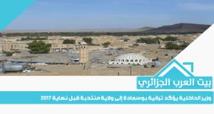 وزير الداخلية يؤكد ترقية بوسعادة إلى ولاية منتدبة قبل نهاية 2017