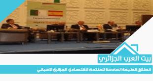 انطلاق الطبعة السادسة للمنتدى الاقتصادي  الجزائري الاسباني