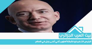 الرئيس التنفيذي لشركة أمازون ثاني أغنى رجل في العالم