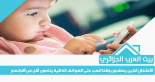 الأطفال الذين يمضون وقتا للعب على الهواتف الذكية ينامون أقل من أقرانهم